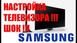 Настройка и обзор изображения телевизоров Samsung 2017 - 2018