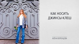 С чем модно носить джинсы-клеш в 2020