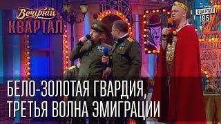 Бело-золотая гвардия, третья волна эмиграции | Вечерний Квартал 17. 05.  2014