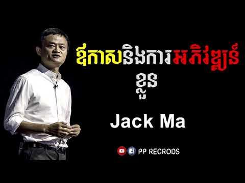 ឪកាសនិងការអភិវឌ្ឃន៍ខ្លួន [ Opportunities and development ] ដោយ Jack Ma