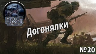 MEDAL OF HONOR: ALLIED ASSAULT - №20. ДОГОНЯЛКИ