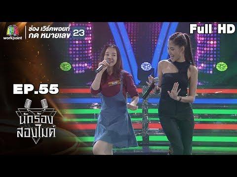 นักร้องสองไมค์ | EP.55 | 12 ม.ค. 62 Full HD