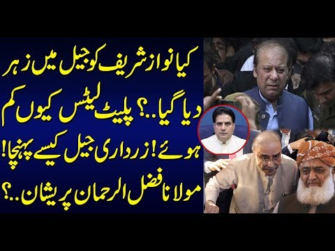 Was Nawaz Sharif Poisoned in jail ۔۔? Sabir Shakir Analysis