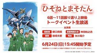 TVアニメ「ひそねとまそたん」6話~11話振り返り上映後トークイベント生放送