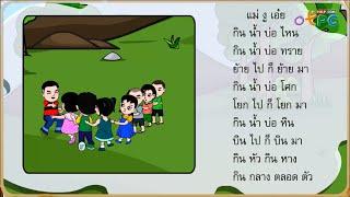สื่อการเรียนการสอน แม่งูเอ๋ย ป.1 ภาษาไทย