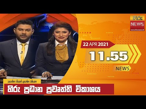 Hiru News 11.55 AM | 2021-04-22