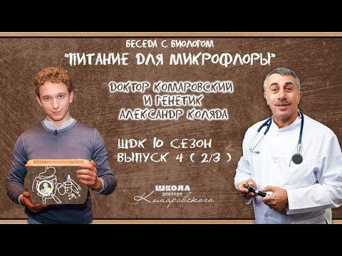 Питание для микрофлоры - Доктор Комаровский