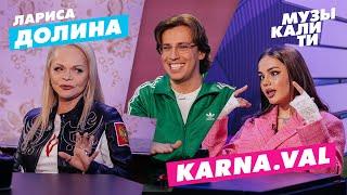 Музыкалити – Лариса Долина и Karna.val