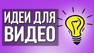 Идеи для канала на youtube. Идеи для создания канала на ютубе. На какую тему создать канал.