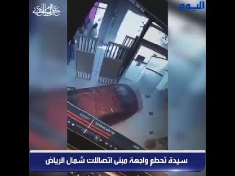 شاهد.. سيدة تحطم واجهة مبنى اتصالات شمال الرياض