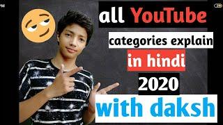all YouTube categories explain in hindi | YouTube category ki full details