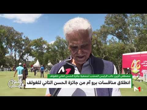 العرب اليوم - شاهد: انطلاق منافسات