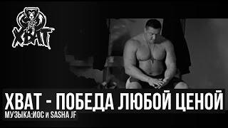 ХВАТ - Победа любой ценой - Мотивация (Ф. Емельяненко А. Поветкин М. Кокляев)
