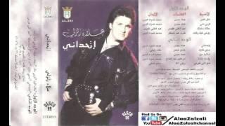 علاء زلزلي - طال الليل - البوم اتحداني - Alaa Zalzali Tal eliel