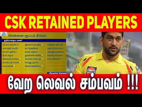 CSK RETAINED PLAYERS LIST | IPL 2021 || #Nettv4u