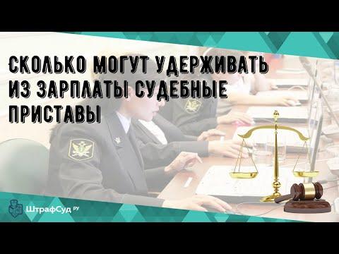 Сколько могут удерживать из зарплаты судебные приставы
