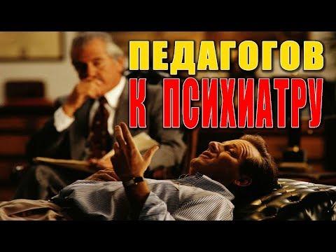 ПЕДАГОГОВ - К ПСИХИАТРУ!