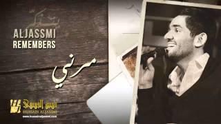 تحميل اغاني حسين الجسمي - مرني (حصريا) 2014 | AL JASSMI REMEMBERS MP3