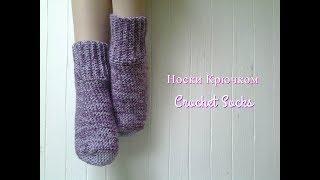 Как крючком связать носки/How to Сrochet Socks.