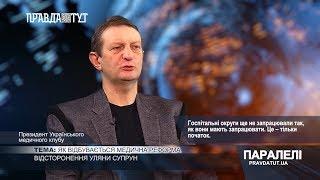 «Паралелі» Іван Сорока: Медична реформа