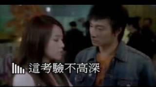 方力申 鄧麗欣 十分愛 MV (電影版)