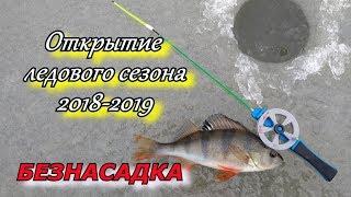 Первый лёд 2018-2019. Безнасадка.