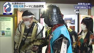10月25日 びわ湖放送ニュース