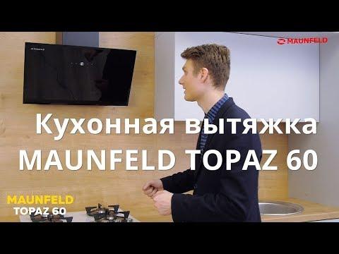 Кухонная вытяжка MAUNFELD TOPAZ 60 чёрное стекло