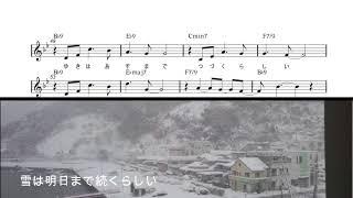 雪の展望台 歌/すぷりんぐbox
