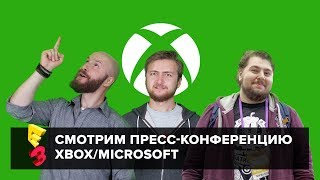 Е3 2018: смотрим пресс-конференцию XBOX/Microsoft