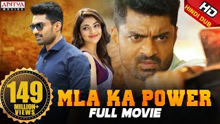 MLA Ka oPower (MLA) 2018 New Released Full Hindi Dubbed Movie | Nandamuri Kalyanram, Kajal Aggarwal