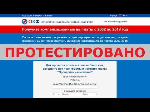 Объединенный Компенсационный Фонд ОКФ выплатит вам 127 549 рублей компенсации? Честный отзыв.