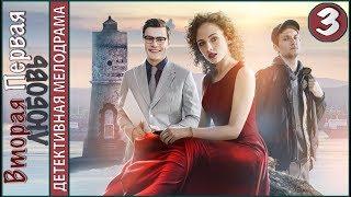 Вторая первая любовь (2019). 3 серия. Детектив, мелодрама.