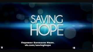 Эрика Дюранс, Saving Hope - Trailer (Rus sub)