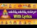 Bathukamma Bathukamma Uyyalo With Lyrics -  Bathukamma Songs in telugu With Lyrics