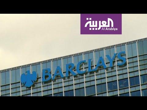 العرب اليوم - شاهد: الادعاء البريطاني يتهم مصرف باركليز بـ