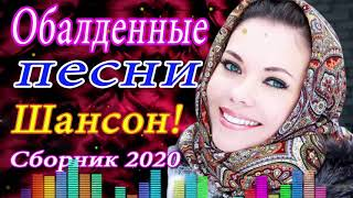 Зажигательные песни Аж до мурашек Остановись постой Сергей Орлов🔥ТОП 30 ШАНСОН 2020!