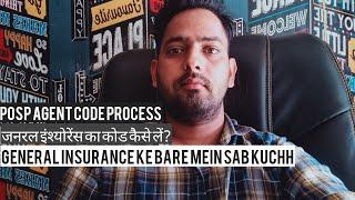 🚙General insurance code के बारे में सब कुछ| POSP AGENT CODE | VEHICLE INSURANCE AGENT KAISE BANE |