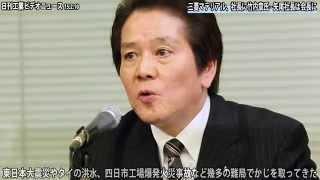 三菱マテリアル、社長に竹内章氏-矢尾社長は取締役会長に