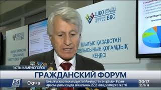 О перспективах развития НПО говорили на Гражданском форуме в Усть-Каменогорске