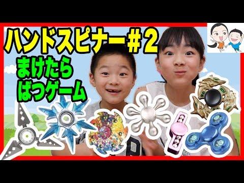 ハンドスピナー#2 負けたら恐怖の罰ゲーム★ ベイビーチャンネル