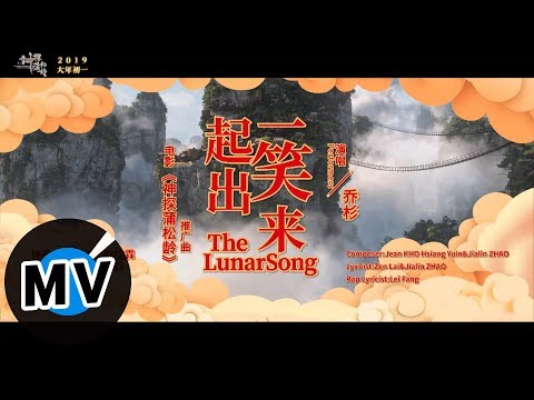 喬杉 - 一起笑出來(官方版MV)- 電影《神探蒲松齡》推廣曲