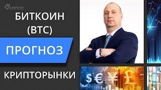 Прогноз крипты - Биткоин
