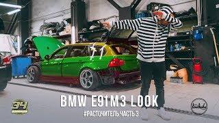 BMW E91 M3 Look - Красим кузов с заменой цвета - Часть 3 - Lowdaily / Динамика34 4K.