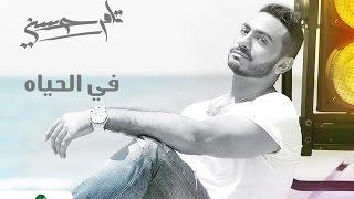 تحميل اغاني في الحياه - تامر حسني / Fel Hayah - Tamer Hosny MP3