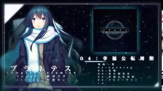 こみトレ241stAlbumプラネテスクロスフェード/彩ノ凪
