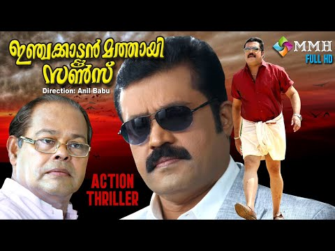 Malayalam full movies | Family | Action hit movie Suresh gopi |