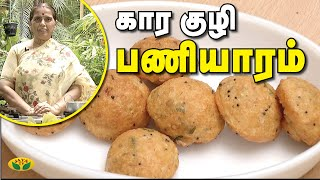 கார குழி பணியாரம் | Kara Kuzhi Paniyaram | Paniyaram Recipes | VIP Kitchen | Jaya TV Adupangarai