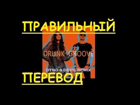 Перевод песни Drunk Groove Lyrics - MARUV & BOOSIN НА РУССКОМ (ЗАКАДРОВЫЙ ПЕРЕВОД) - ПЬЯНЫЙ УГАР