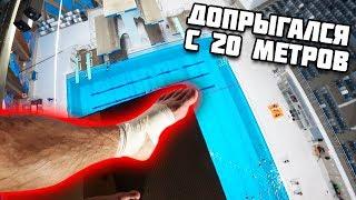СЛОМАЛ НОГУ ОБ ВОДУ? | Прыжки в воду с крыши бассейна